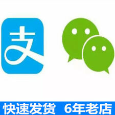 alipay weixin10 50 100 200 300 400 500RMB hongbao wechat pocket微信红包支付宝海外充值游戏不限国家