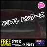 Drift Hunters Japanese Katakana 400x55mm Sticker Decal Vinyl For JDM Window Car