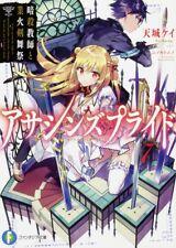 JAPAN NEW Assassins Pride 7 (Fantasia Bunko) Kei Amagi novel book