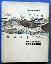 1961 Russian Soviet Book Pushkin Little tragedies Illustrated by Favorsky