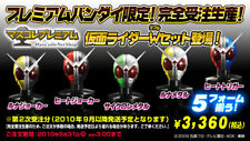 Bandai MasColle Premium Limited Masked Kamen Rider W Head Set of 5