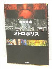 KATSUHIRO OTOMO METROPOLIS Scenario Art Illustration Book KD70*