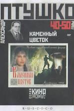 Kamennyi Tsvetok/ Stone Flower DVD NTSC ENGLISH Language and Subtitles available