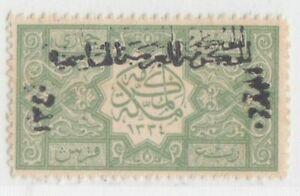 SAUDI ARABIA  1921  UNUSED 1/4 PIASTRE DOUBLE OVERPRINT  SCOTT L16b=SG.23d