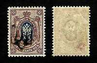 Ukraine 1918 Podilia type 3b trident overprint on Russia 15k… expertised… MNH **