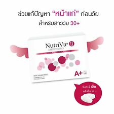 3X Nutriva SOD 2x Intense Superoxide Skin Whitening Antioxid Reduces Freckles
