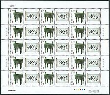 China 2014 Individualized Special Full S/S Honesty & Integrity 個33 誠信