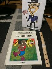 Korean? Big Story Type Book Cute Estate Sale Clean Out Go See All Pixs