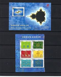 Macau 2005 Science & Technology Fractals Stamp set 混沌與分形