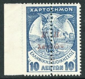 """GREECE 1917 - 5L/10L Charity 3-line """"KΠ"""" ovpt on Revenues perf. in middle - MNH"""