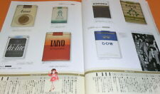 Rare Cigarette Package Design in Japan 1945 - 2008 book japanese tobacco #0619