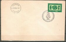 Bulgaria Chess 18.07.1958 FDC first day covers Special seal RARE !!!