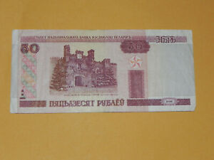 Belarus 50 Rublei Banknote 2000 P-25a Circulated JCcug ax04   Brest's Tower