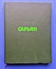 1958 Russian Soviet Book Saryan M. Armenian Soviet painting album Art Rare