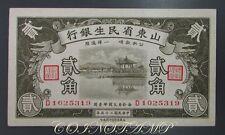 1936 China, Shantung Min Sheng Bank Paper Money 20 Cents, UNC