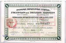 Certificato DI GRECIA SUGAR & CEREALI Industrial Co 1 Share 1932 + coupon