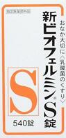 New Biofermin S tablets 540 Lactic Acid Bacterium Japan import Free shipping