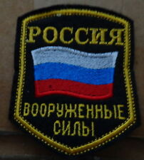 Russia   army RUSSIAN FLAG  patch EMBROIDERED  #309f LE