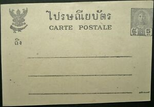 SIAM THAILAND KING ANANDA MAHIDOL 5 SATANG UNUSED POSTAL CARD - STATIONERY
