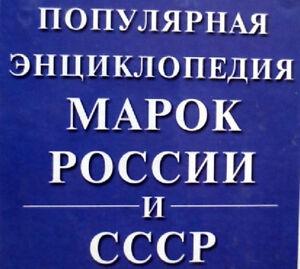 RUSSIA & USSR Encyclopedia of STAMPS; Энциклопедия марок России и СССР- RUSSIAN