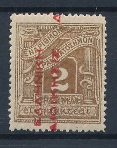 [38488] Greece 1912 Good postage due stamp Very Fine MH