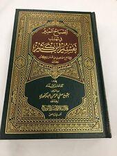 Tafsir Ibn Kathir In Arabic