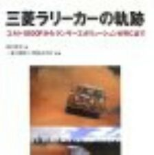 History of MITSUBISHI Rally Car :Colt1000F - Lancer Evolution WRC Guide Book