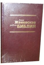 RUSSIAN New Geneva Study Bible Commentary hard cover NEW Женевская Библия