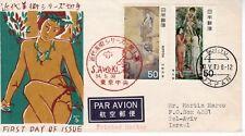 "Japan-Israel 1979 ""Modern Art,Goddess of Maternal, Sea God"" mailed FDC JN#9"