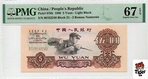 China Banknote 1960 5 Yuan, PMG 67EPQ, Pick#876b, SN:00182240