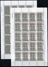 China PRC 2003-3 Calligraphy Kalligraphie Siegelschrift 3422-2  Bogensatz ** MNH
