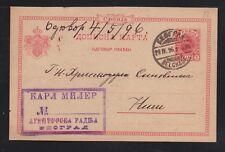 SERBIA 1896 5K POSTAL STATIONERY CARD BELGRADE CDS