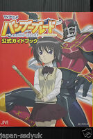 JAPAN Bamboo Blade TV Animation Official Guide Book