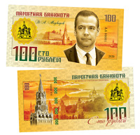 Banknote 100 rubles 2020 Dmitry Medvedev. Great politicians USSR and Russia