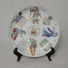 Chinese Famille Rose Porcelain Plate With Mark M2754