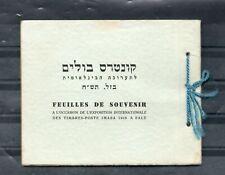 Israel Bale Booklets #SB1 and #SB2 Imaba Exhibition Set MNH!!