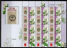ISRAEL 2008 150th ANNIVERS OF ROMANIA'S STAMP FLOWER SHEETS MINT NH