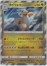 Pokemon Card Sun and Moon Collection Moon Dragonite R SM1M 044/060