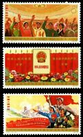 China Stamp 1975 J5 the 4th National People's Congress of PRC OG