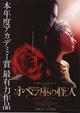 Phantom Of The Opera Japanese Movie Poster #01 11x17 Mini Poster (28cm x43cm)
