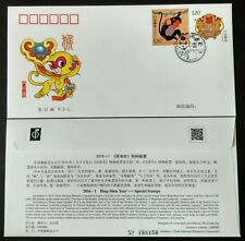 China 2016-1 Lunar New Year Zodiac Monkey 猴 2v Stamps FDC