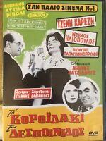TO KOROIDAKI TIS DESPOINIDOS Jenny Karezi Iliopoulos Greek DVD