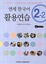 New! YONSEI KOREAN 2-2 (W/CD) Workbook English version Korea K pop drama movie