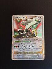 Arceus lv. X 011/017 Pt  Pokemon Card Holo (No Charizard, Goldstar, PSA)