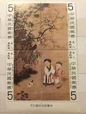 New stamp, Taiwan RO China 1979 ,  Painting Children at Play MS, 宋人嬰戲圖古畫郵票