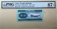 *Rare* PMG67 x 3, 1953 China Fen Banknotes Full Set (1, 2 & 5 Fen)