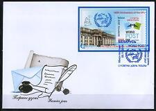 2014 Belarus. World Post Day. Fdc