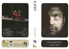 Persian Farsi DVD Theatre Art Contemporary Theater  تئاتر فارسی ایرانی هملت
