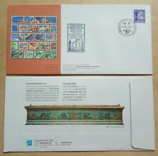 Hong Kong 1996 China Stamp Exhibition Souvenir FDC 香港参与中国邮票展览正式纪念封