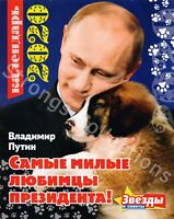 New 2020 Putin Wall Calendar: «The cutest President's favorites!» Free Shipping!